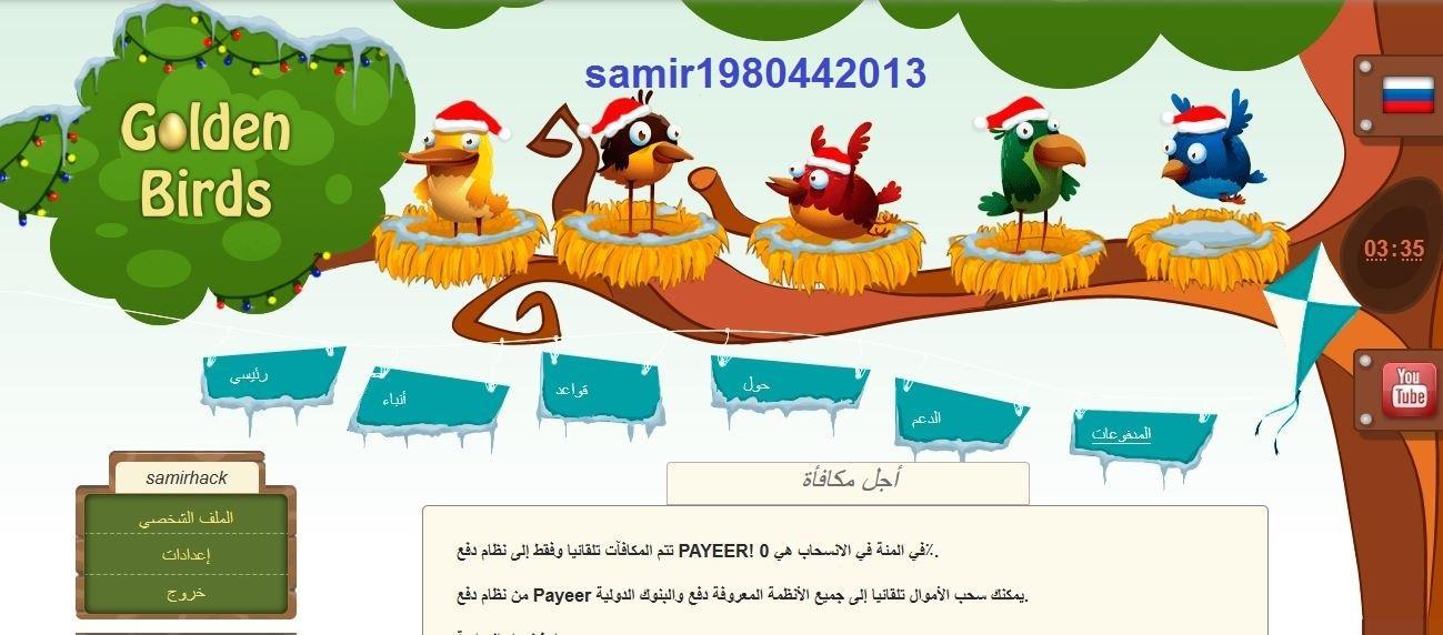 موقع golden-birds أقوى المواقع الروسية 112318140.jpg