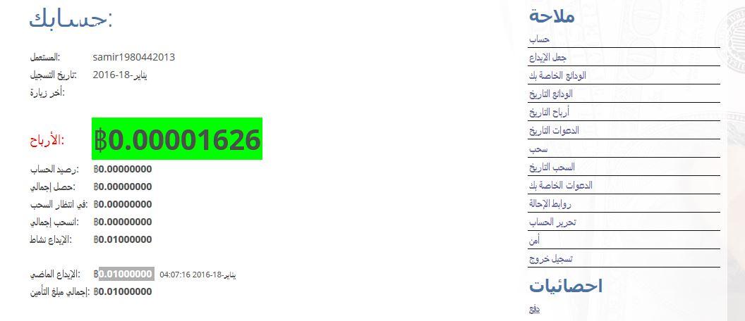 بونيس مجاني 0.01 بتكوين لبدأ 213482443.jpg