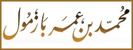 الشيخ بازمول