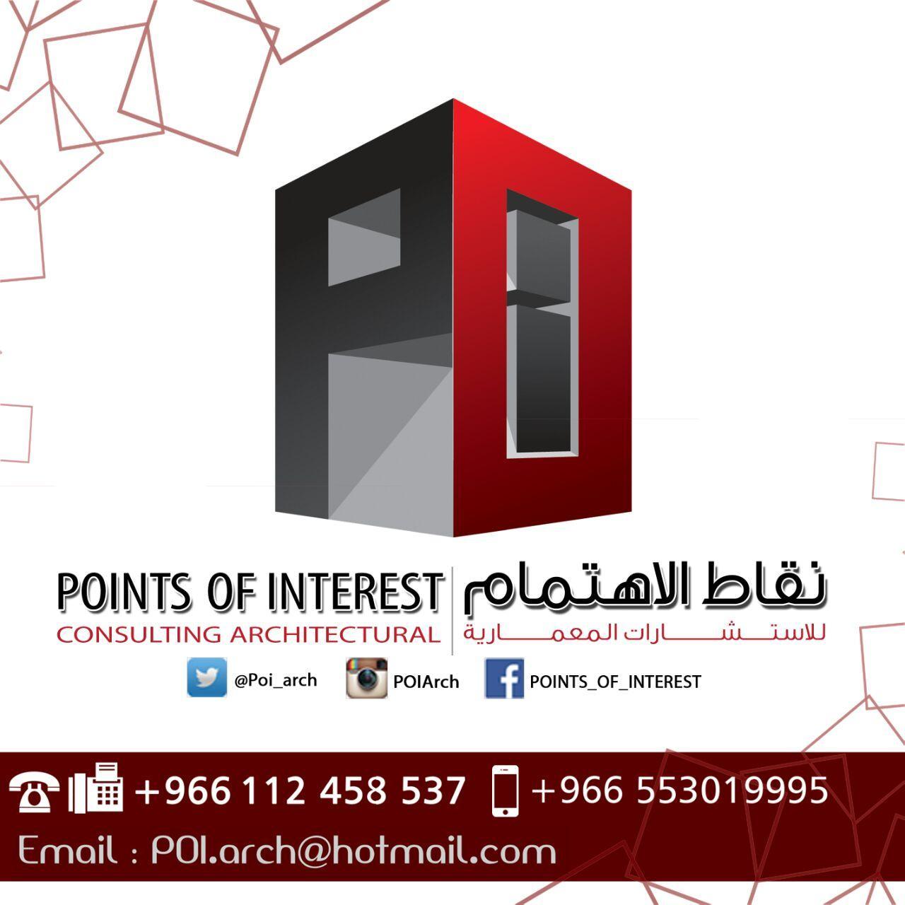 مكتب نقاط الاهتمام للاستشارات المعماريه