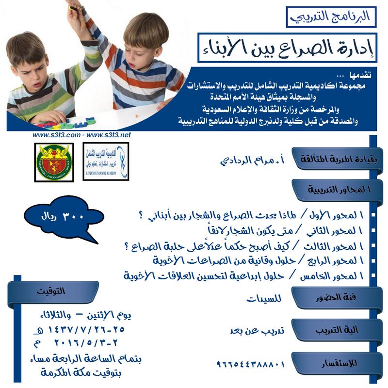 البرنامج التدريبي (إدارة الصراع الأبناء