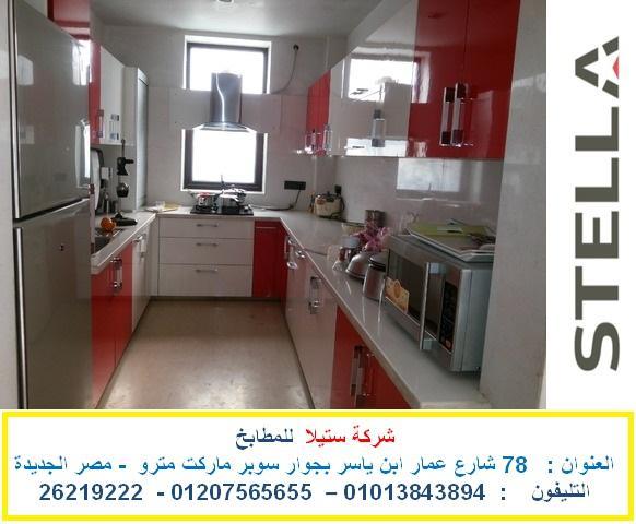 شركة مطابخ مطبخ 01207565655 01013843894 313180746.jpg