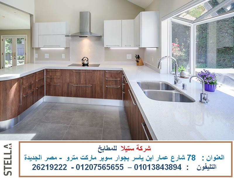 شركة مطابخ بالقاهرة مطابخ اكليريك 636553615.jpg