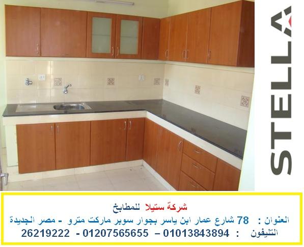 شركة مطابخ بالقاهرة مطابخ اكليريك 717854661.jpg
