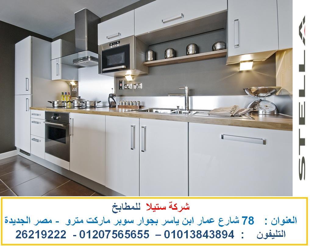 مطبخ اكليريك مطبخ كلاسيك افضل 976628484.jpg