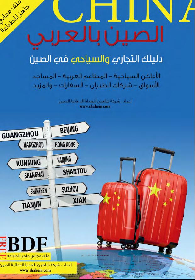 دليل مجاني تجاري سياحي خدمي للصين باللغة العربية