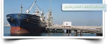 وظائف ميناء الملك الصناعي بالجبيل 229744346.jpg