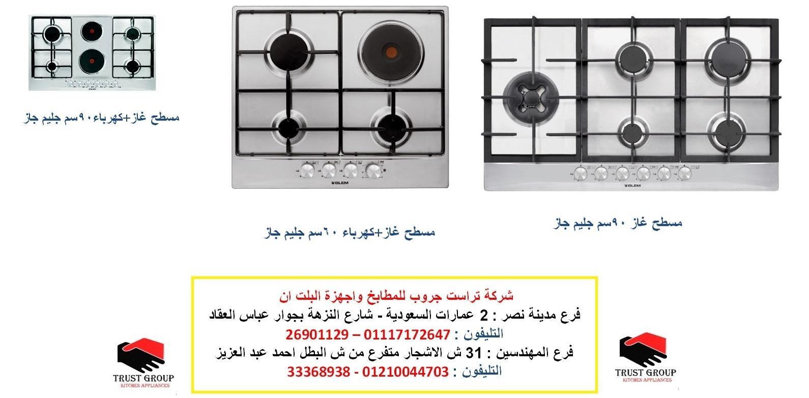 شركة افران البا شركة اجهزة 435371289.jpg