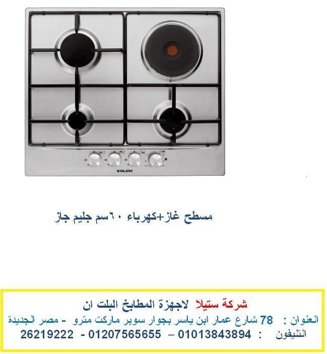 مسطحات جليم اجهزة جليم شركة 367542564.jpg