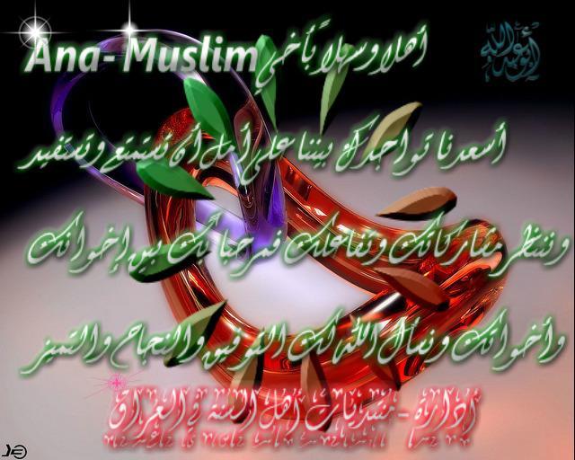 رسالة حب وترحيب بالعضو الجديد (Ana Muslim)