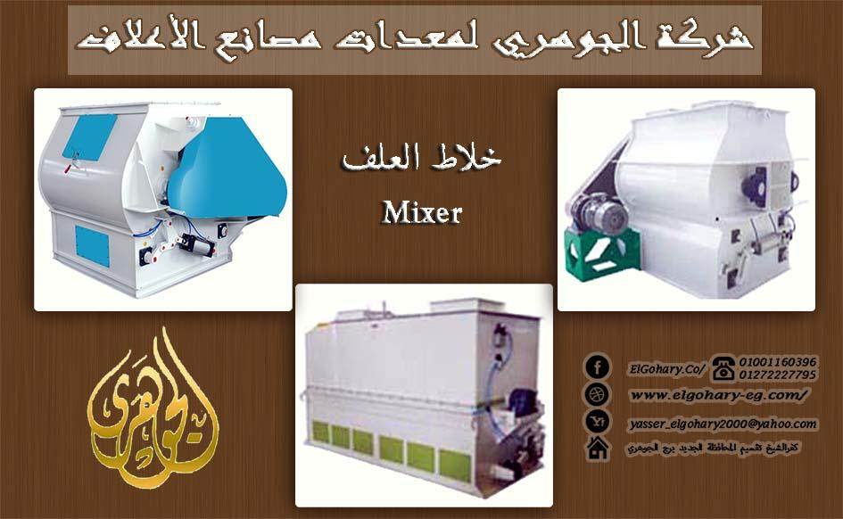 خلاط العلف Mixer 177254600.jpg
