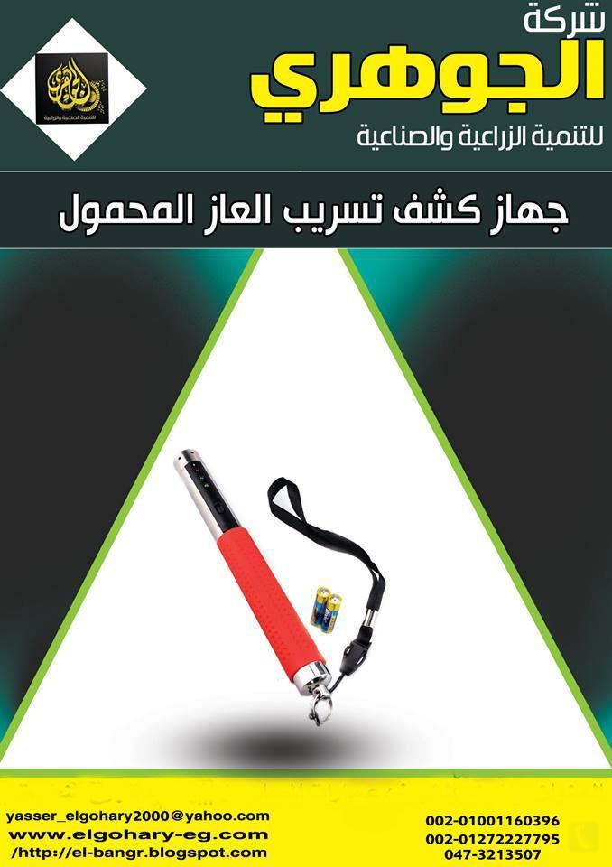 جهاز كاشف تسريب الغاز المحمول 535713680.jpg