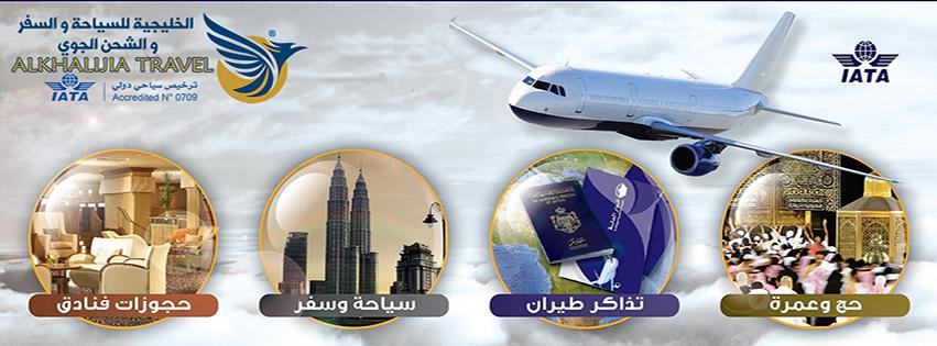 هـــــــــــــــام العرب تجربة فريدة الخليجية 422360615.png