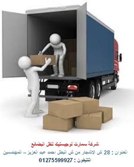 تعبئة وتغليف البضائع تغليف ونقل 751480846.jpg