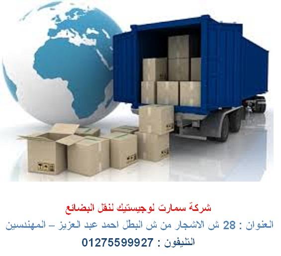 شركة حاويات الميناء شركة سمارت 983638782.jpg