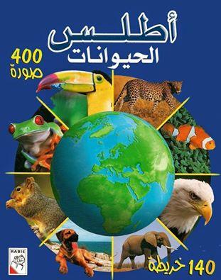 كتاب أطلس للحيوانات 959449243