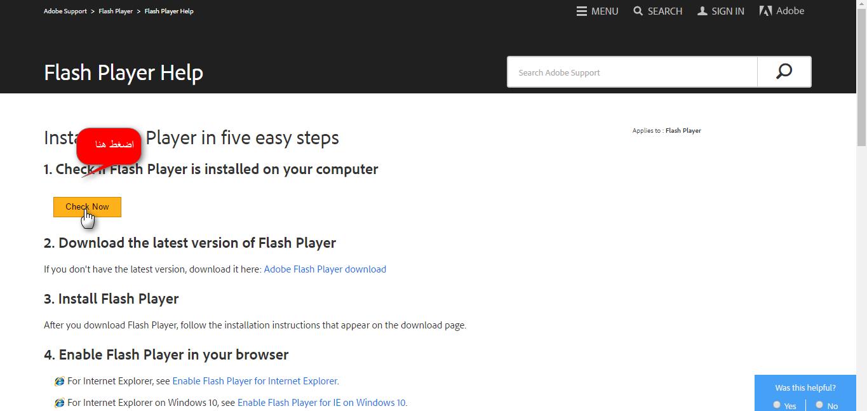 ║ Adobe Flash Player ║ ║ Version 23.0.0.205 ║ 2016 273283399.png