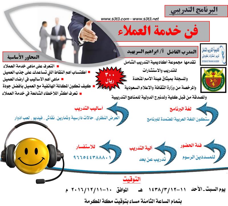 البرنامج التدريبي خدمة العملاء) بقيادة