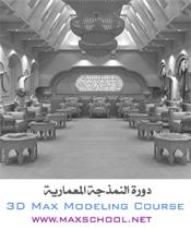 دورة النمذجة المعمارية - 3D Max Modeling Course