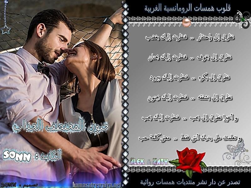 رواية جنون المختطف الجذاب (63)..
