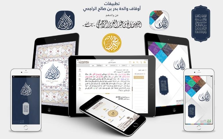 تدشين تطبيق جامع الكتب التسعة 569233632.png