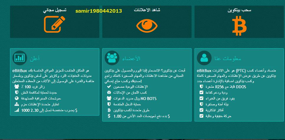 ebitbux موقع عربي جزائري للضغط 460650358.png