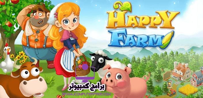تحميل لعبة المزرعة السعيدة happy 390721383.png