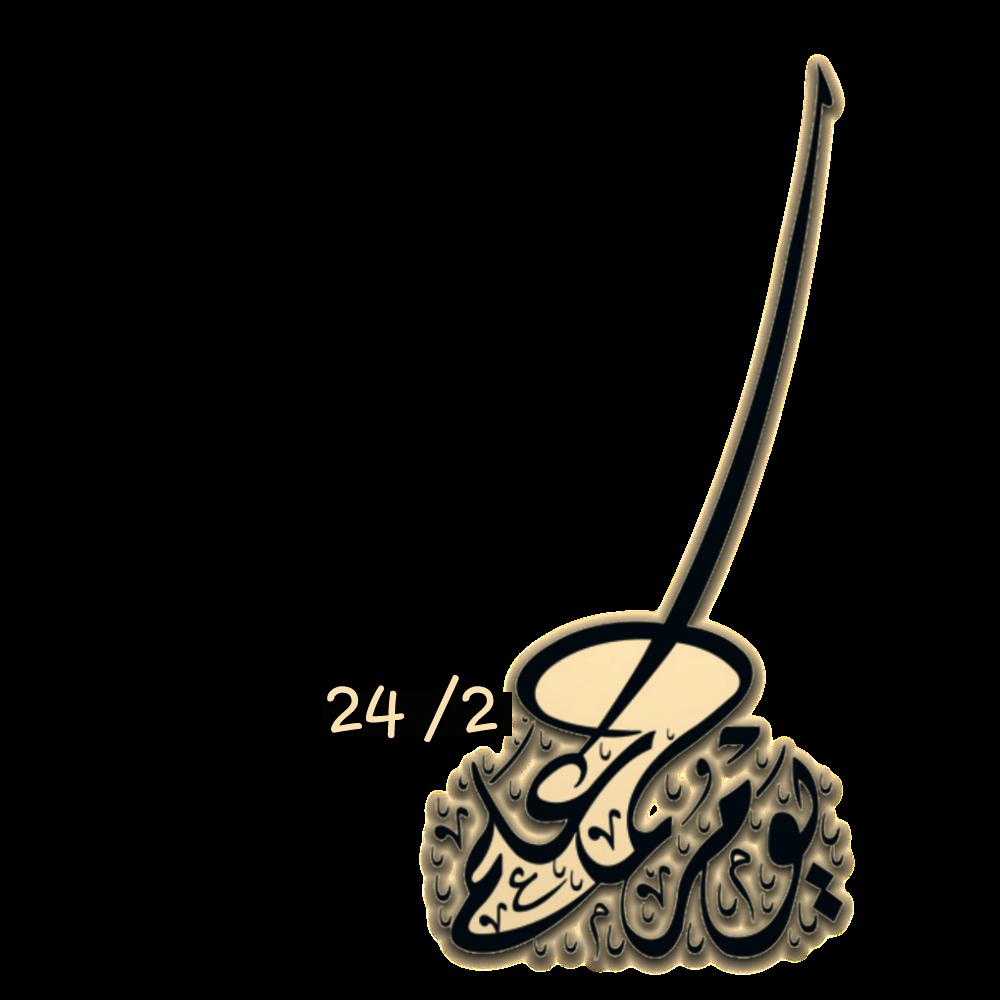 م ــمــيز تهنئـــة بمنــاسبـة يــوم المـعلـم 24 2