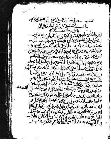 تنبيه على سقط في كتاب الإيمان لأبي عبيد القاسم بن سلام ، طبعة الشيخ الألباني رحمه الله 191533895