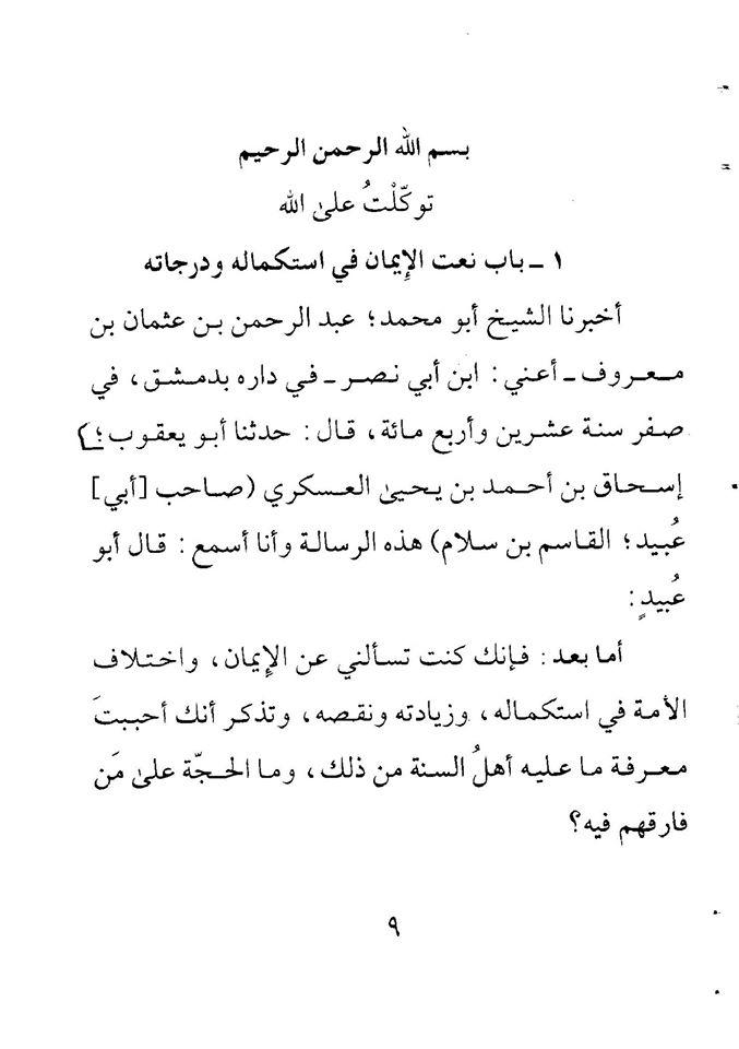 تنبيه على سقط في كتاب الإيمان لأبي عبيد القاسم بن سلام ، طبعة الشيخ الألباني رحمه الله 332881028