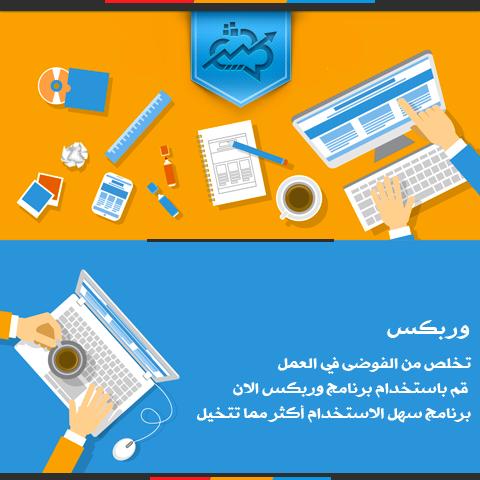برنامج وربكس الوطن العربى