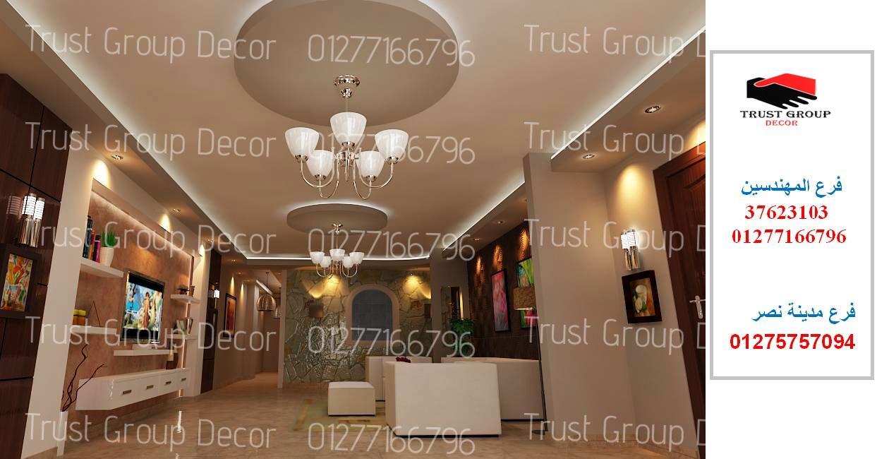 افضل شركة ديكورات وتشطيبات فى مصر ( للاتصال 01277166796)