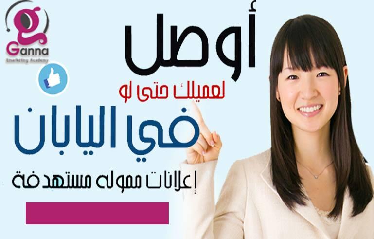 اعلانات مموله بنتائج عاليه مع شركه جنه01276204863  583665506