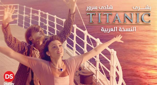 فيلم تيتانيك النسخة العربية بطولة شادي سرور و بشرى