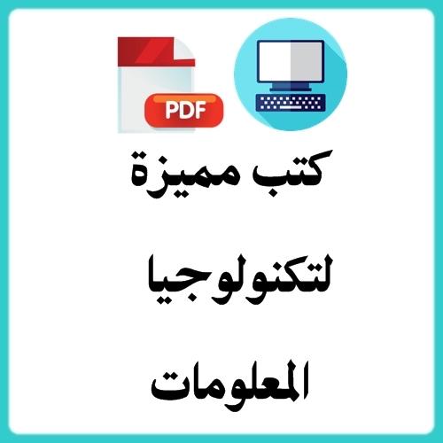 مميزة لتكنولوجيا المعلومات 2018,2017 780864075.jpg