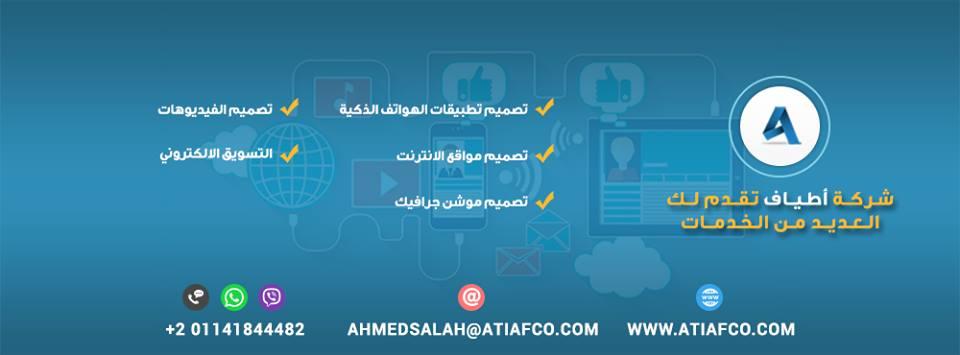 تصميم مواقع الانترنت انشاء موقع