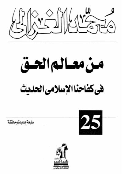 مكتبه فضيله الشيخ محمد الغزالى برابط مباشر