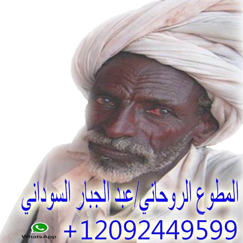 مطوع روحاني الجبار السوداني 0012092449599