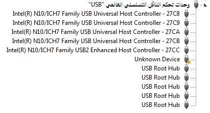 مشكلة : مع USB الحاسوب مع هاتف Samsung : Galaxy V Plus SM-G318HZ