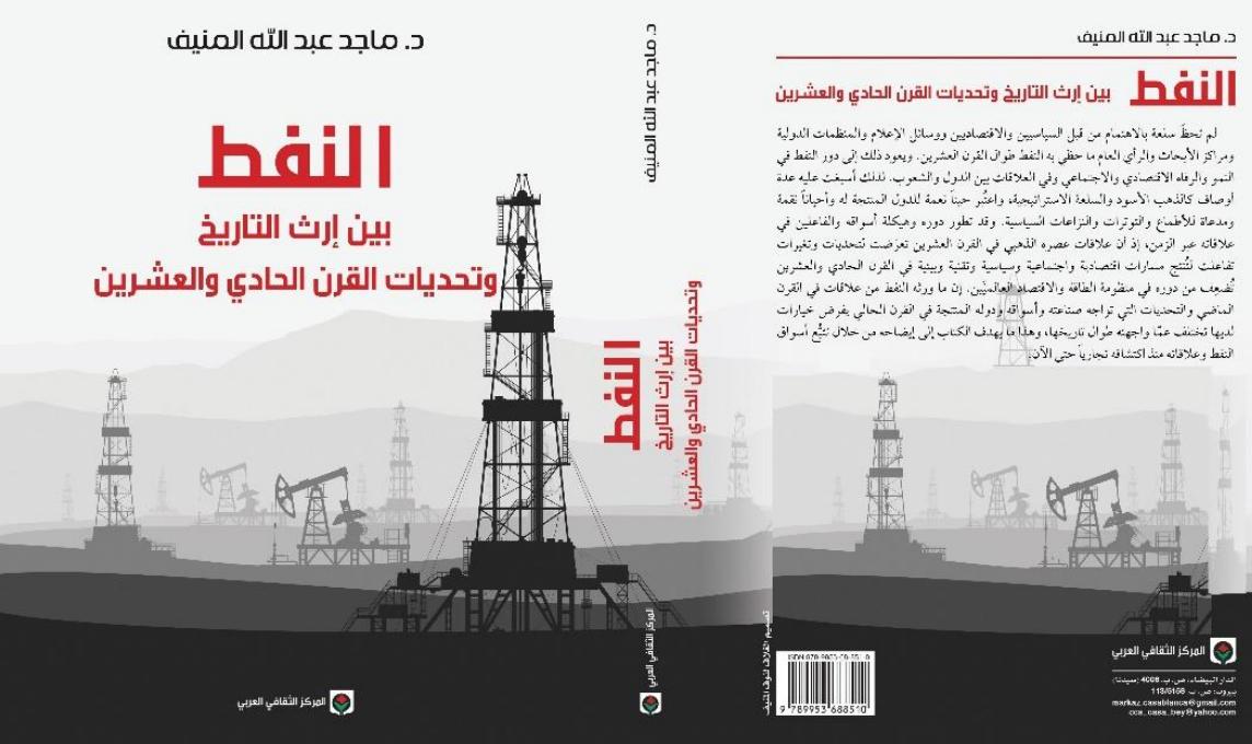 النفط بين إرث التاريخ وتحديات القرن الحادي والعشرين - د. ماجد المنيف