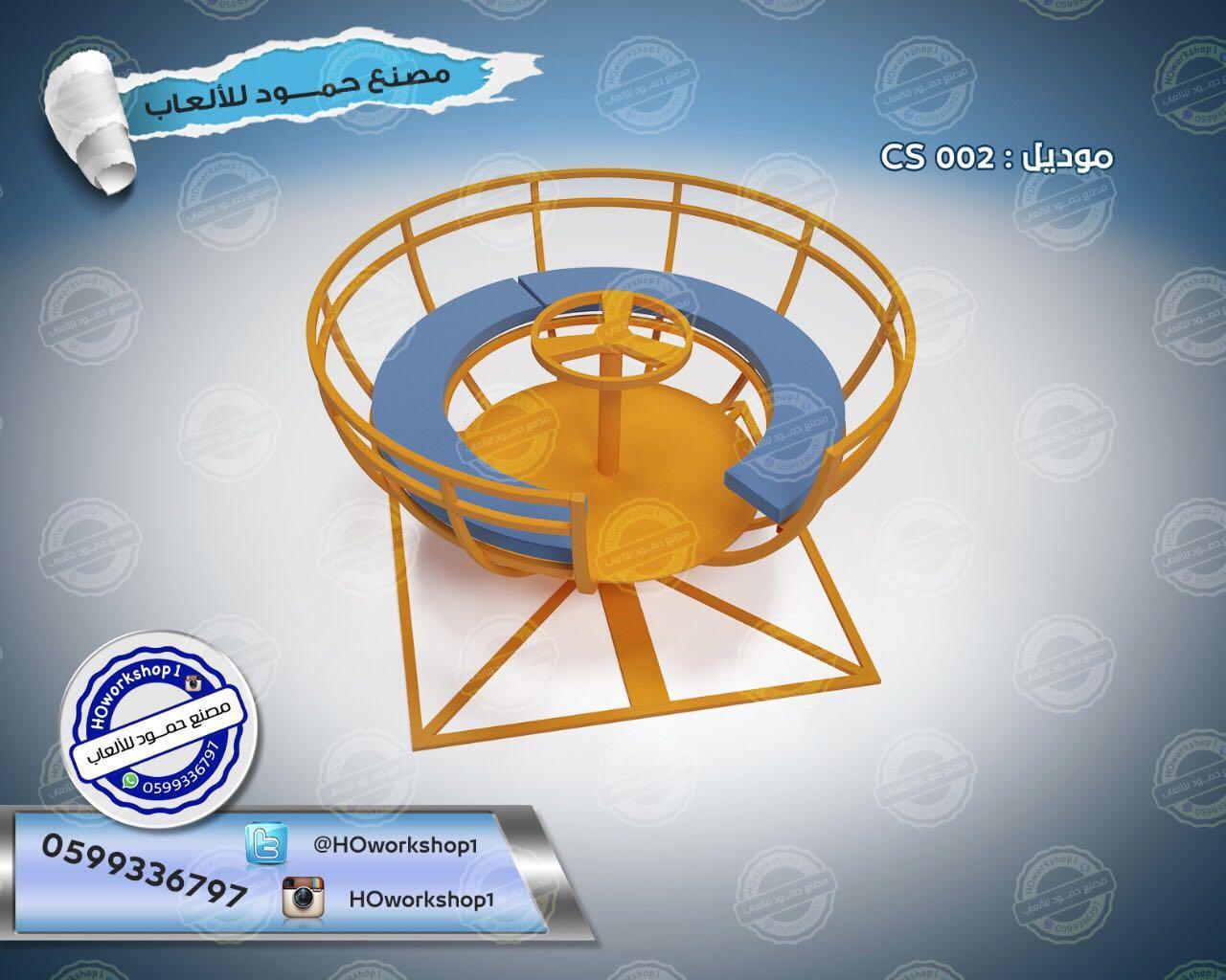 مراجيح سلم التسلق صحن دوار الميزان نطيطات العاب الهزازة 0599336797 664258799.jpg