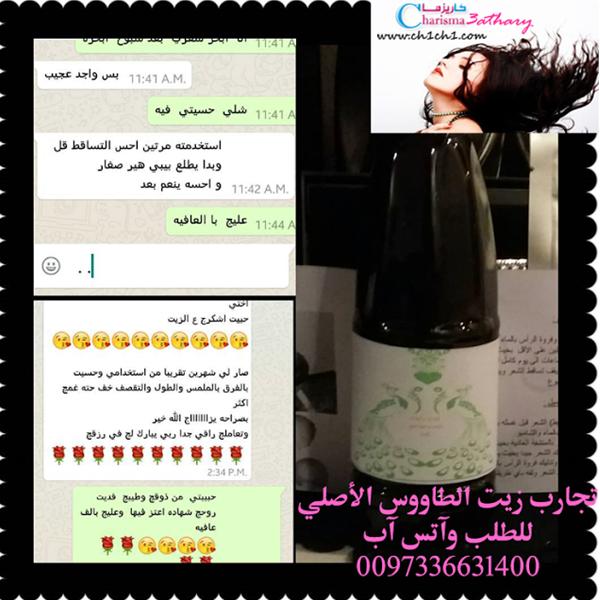 زيت الطاووس الطبيعي من عذاري لعلاج جميع مشاكل الشعر 617167012