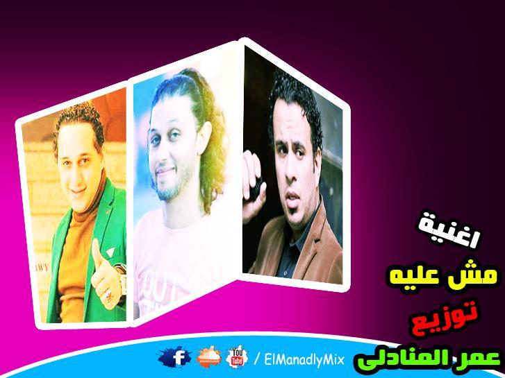 اغنية مش عليه لـ الليثى والبحراوى وعبد السلام توزيع ( درامز ) عمر المنادلى