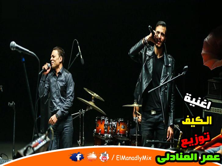 اغنية الكيف لـ طارق الشيخ وكايروكى توزيع ( درامز ) عمر المنادلى 2018