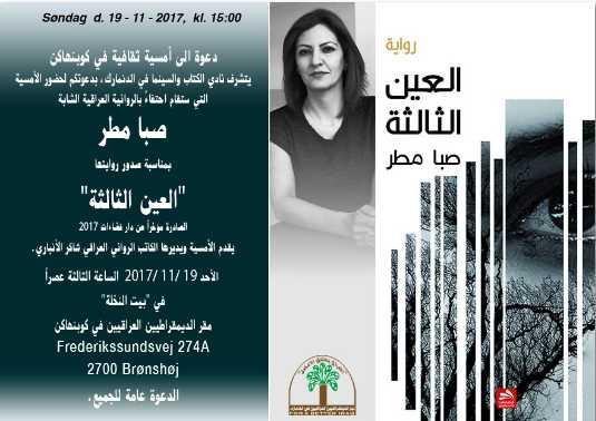 دعوة لحضور الأمسية التي ستقام احتفاءً بالروائية العراقية الشابة صبا مطر