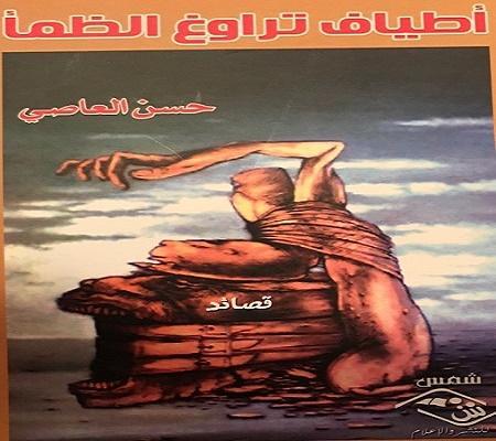 إصدارات الشاعر الفلسطيني المقيم في كوبنهاكن حسن العاصي