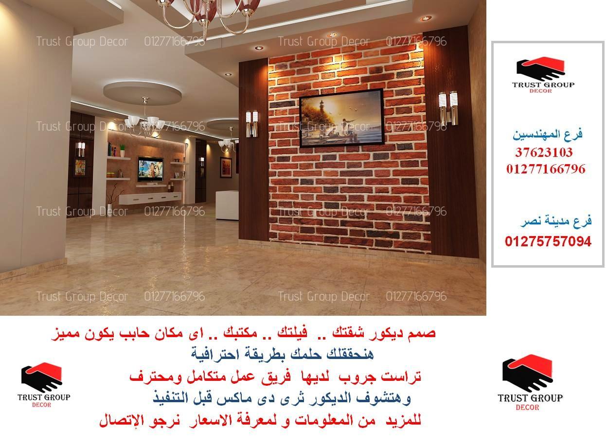 شركة ديكور 245452898.jpg