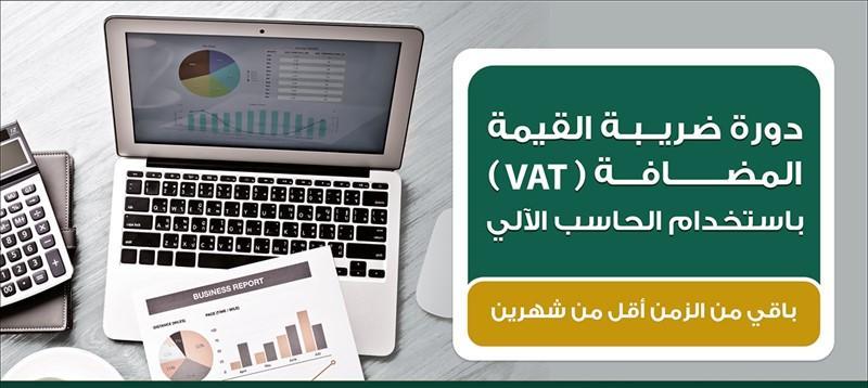 دورة ضريبة القيمة المضافة vat 834927572