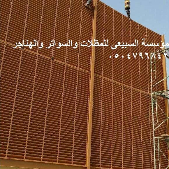 مؤسسة السبيعي للمظلات والسواتر 0504796842 ومشبات والهناجر