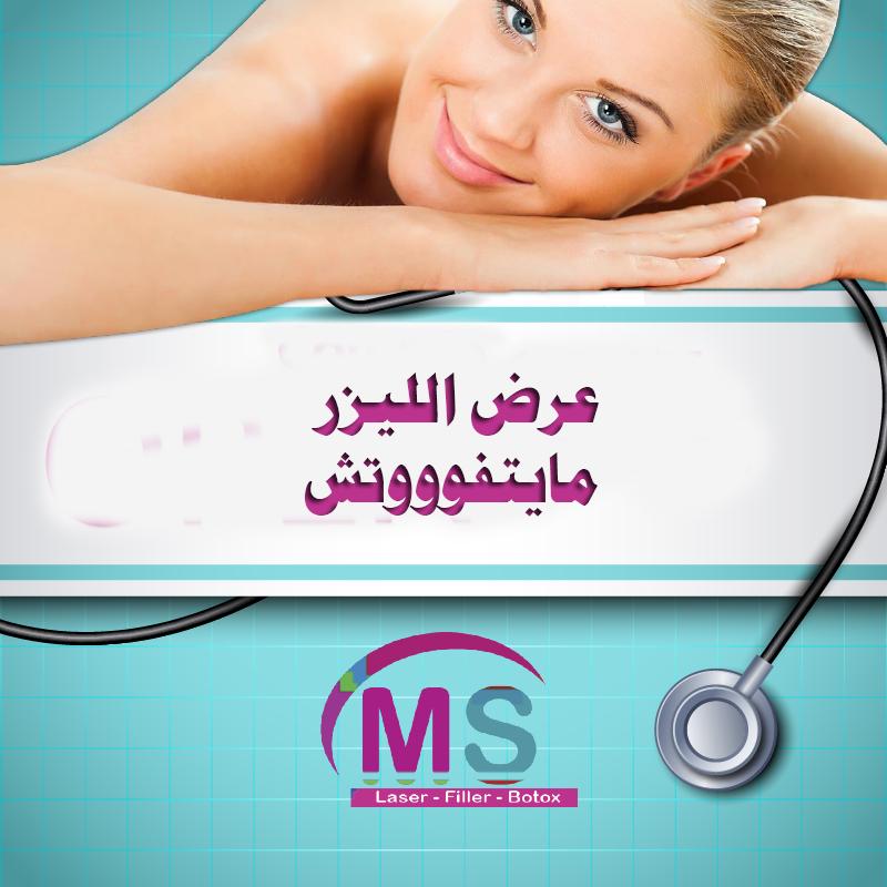 ازاله الشعر بالليزر مع دكتور محمد السملاوى